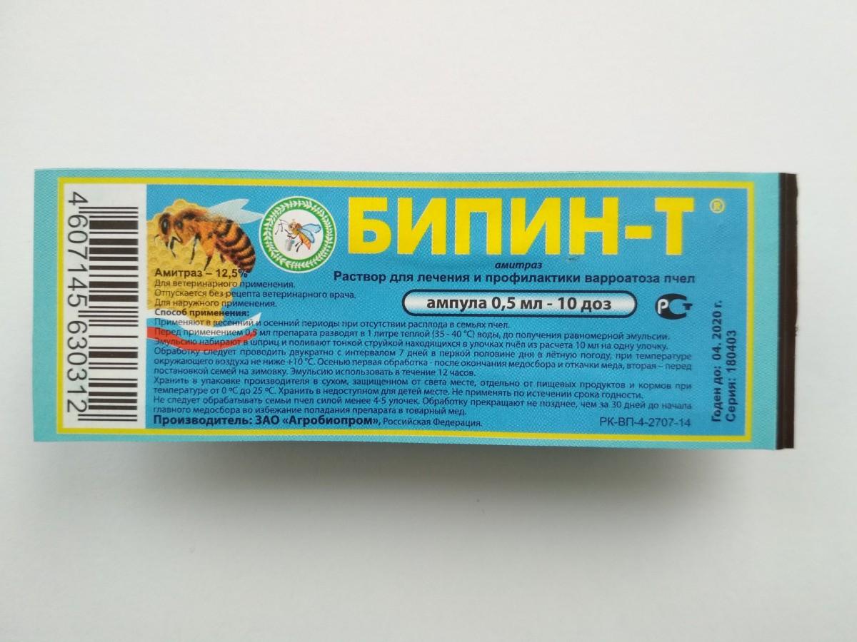 Бипин-Т 0,5 мл ампула
